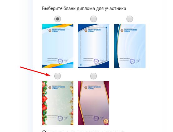 Добавлены новые бланки дипломов строгий новогодний Новости  Выбрать можно тут