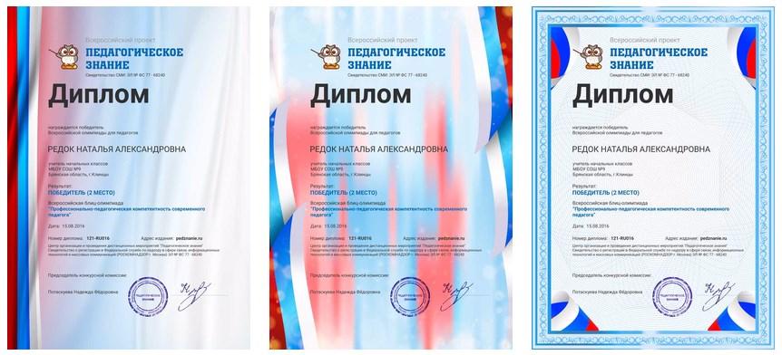 Новые бланки дипломов уже на сайте Новости Всероссийский  Добавлены 3 новых варианта оформления диплома